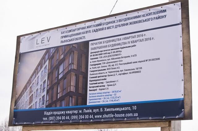 Біля Львова збудують житловий комплекс з системою очистки води і сонячними батареями
