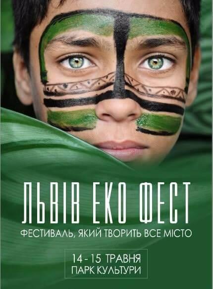 У Львові вчитимуть зводити екобудинки, вирощувати городину на балконі та приймати сонячний душ
