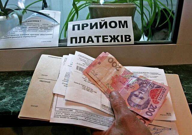 Українцям доведеться платити за комуналку у двокімнатній квартирі 2360 гривень