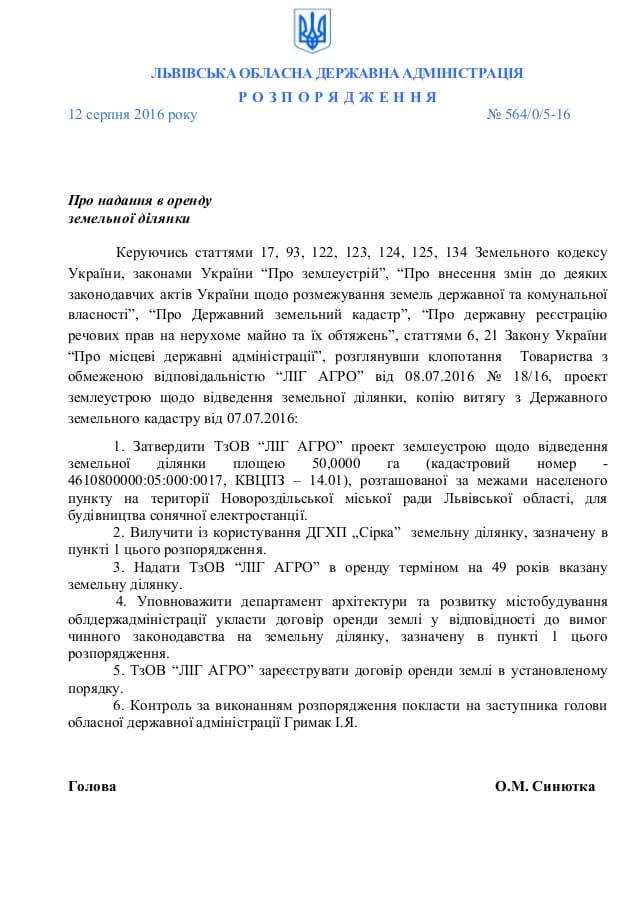 На Львівщині виділили 50 га під сонячну електростанцію