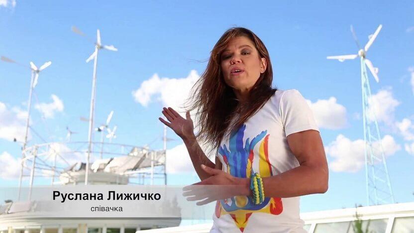 Відео: Співачка Руслана Лижичко про енергоефективні заходи