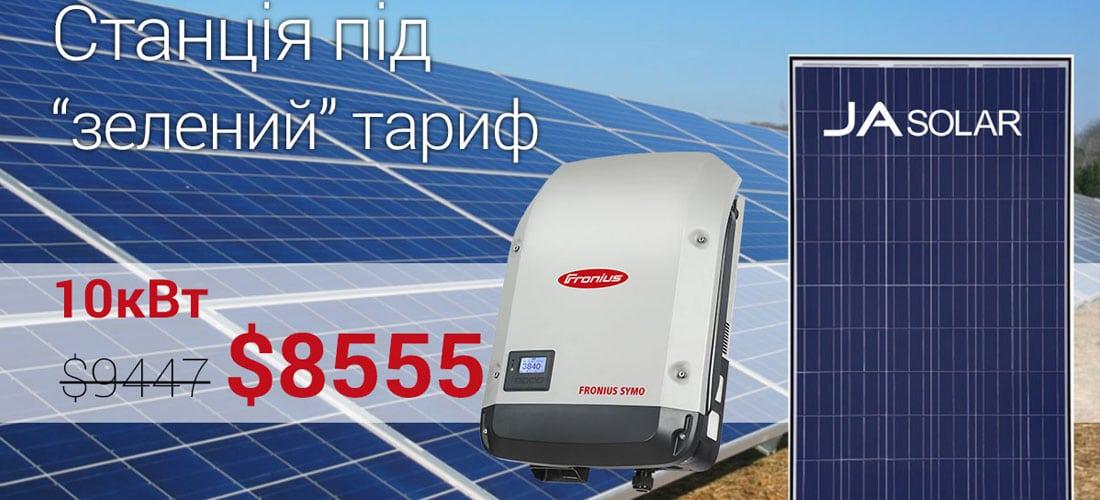 Сонячна електростанція 10кВт Рівне Fronius JASolar всього за $8555