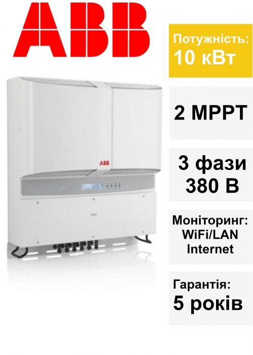 Мережевий інвертор ABB PVI 10 під зелений тариф 10 кВт Рівне Луцьк ціна купити