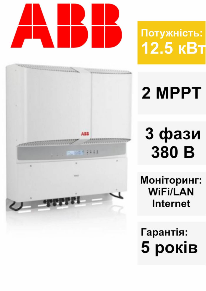 Мережевий інвертор ABB PVI TRIO 12.5 TL OUTD під зелений тариф 12.5 кВт Рівне Луцьк ціна купити