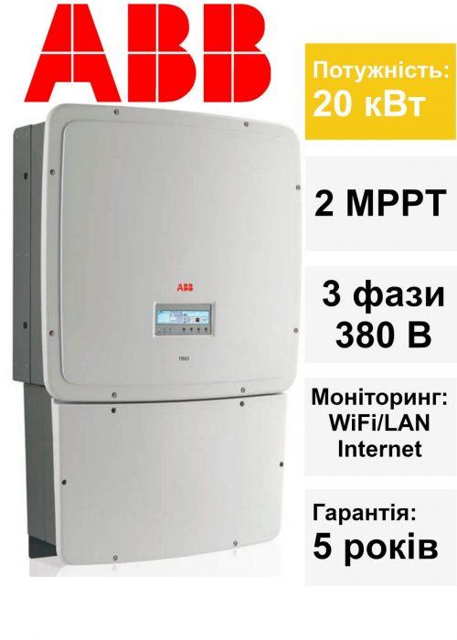 Мережевий інвертор ABB PVI TRIO 20 TL OUTD під зелений тариф 20 кВт Рівне Луцьк ціна купити