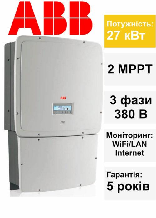 Мережевий інвертор ABB PVI TRIO 27.6 TL OUTD S2X 400 під зелений тариф 27 кВт Рівне Луцьк ціна купити