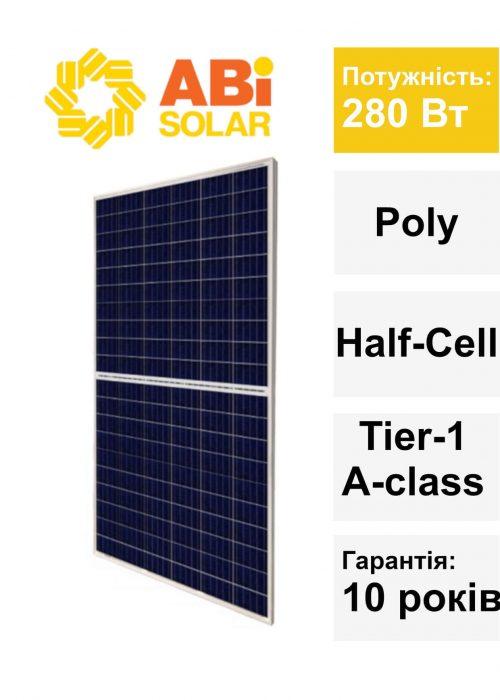 Сонячні панелі Abi Solar 280 Вт полікристал poly half-cell Рівне Луцьк