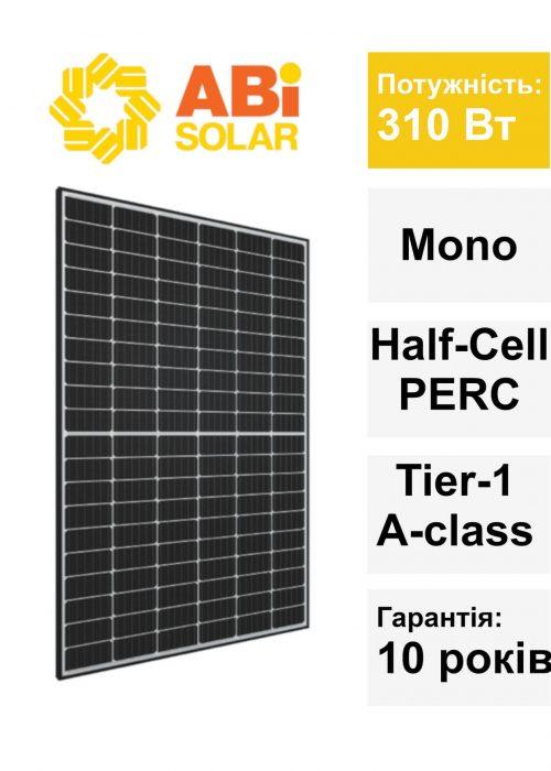 Сонячні панелі Abi Solar 310 Вт монокристал mono half-cell perc Рівне Луцьк