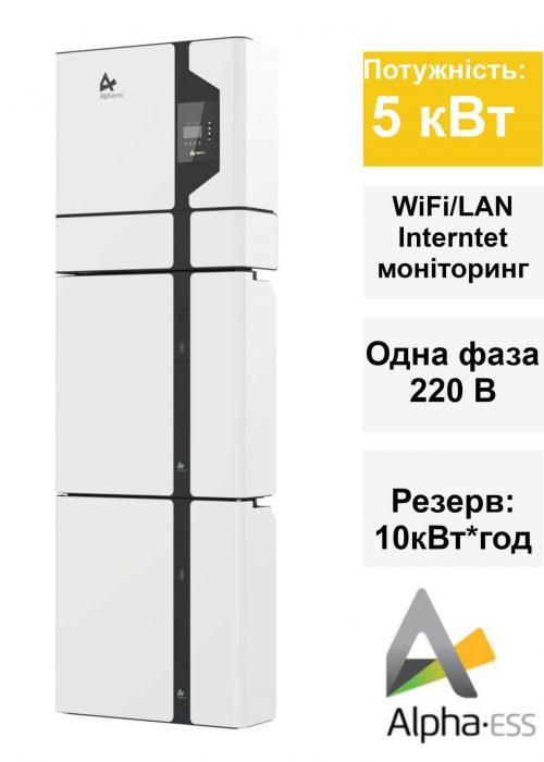 Система резервного енергозабезпечення 5 кВт на базі гібридного інвертора Alpha ESS SMILE 5