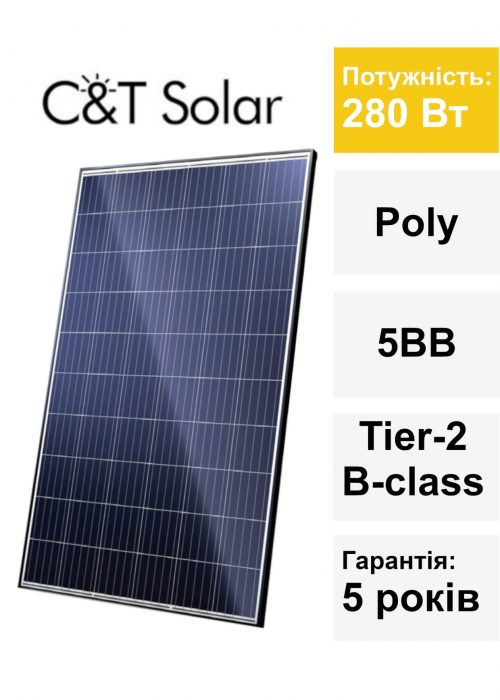Сонячні панелі CTSolar 280 Вт полікристал poly Рівне Луцьк