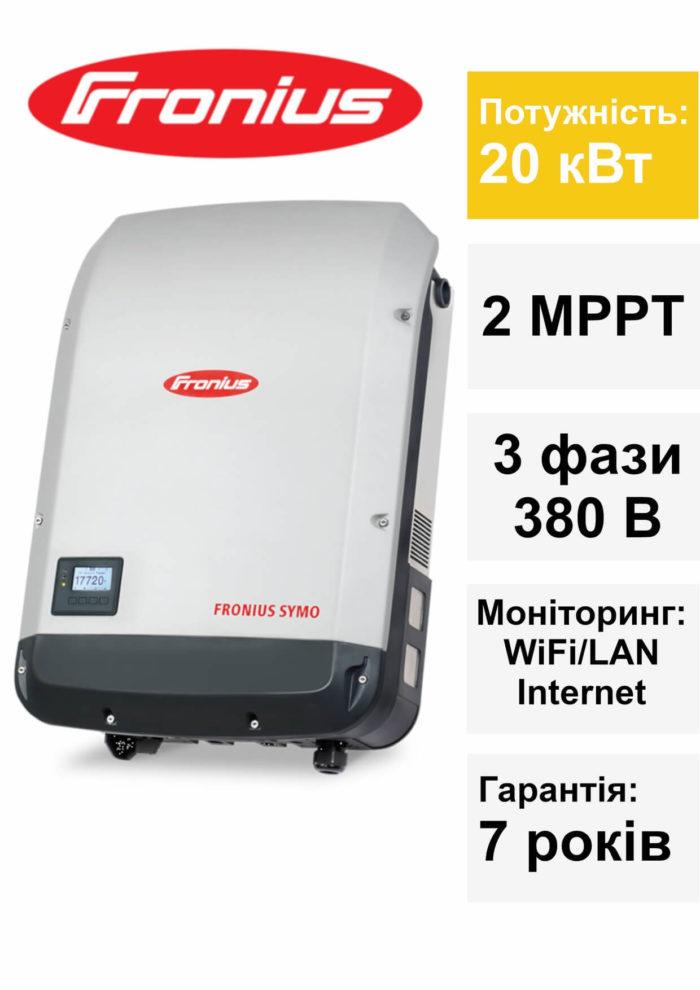 Мережевий інвертор Fronius SYMO 20 під зелений тариф 20 кВт Рівне Луцьк ціна купити