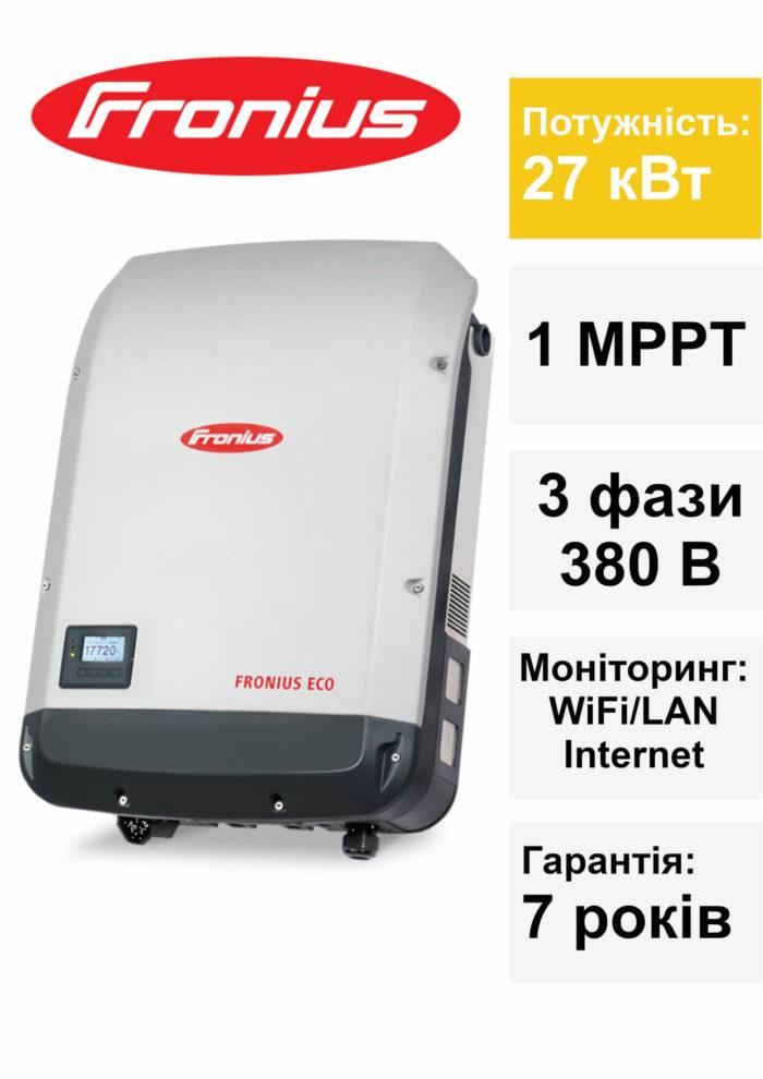 Мережевий інвертор Fronius ECO 27 під зелений тариф 27 кВт Рівне Луцьк ціна купити