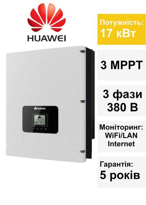 Мережевий інвертор Huawei SUN2000 17 KTL під зелений тариф 17 кВт Рівне Луцьк ціна купити