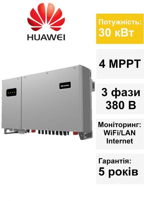 Мережевий інвертор Huawei SUN2000 33 KTL-A під зелений тариф 30 кВт Рівне Луцьк ціна купити
