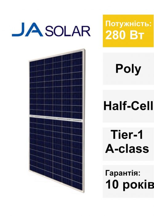 Сонячні панелі JASolar 280 Вт полікристал poly half-cell Рівне Луцьк