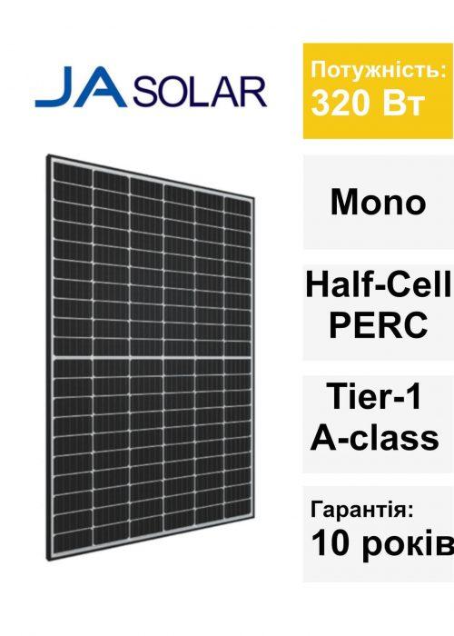 Сонячні панелі JASolar 320 Вт монокристал mono half-cell perc Рівне Луцьк