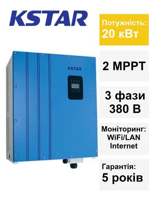 Мережевий інвертор KStar під зелений тариф 20 кВт