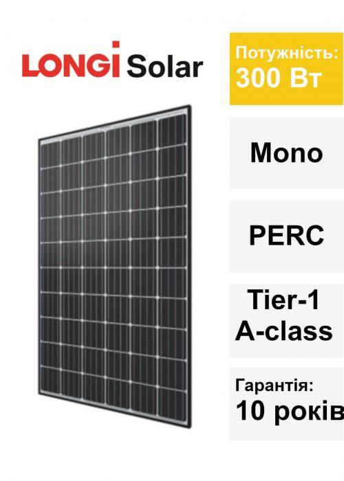 Сонячні панелі Longi Solar 300 Вт монокристал Рівне Луцьк