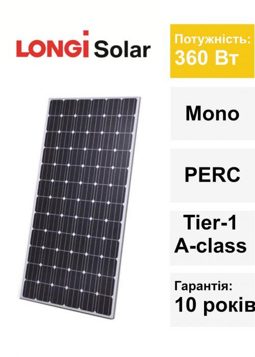 Сонячні панелі Longi Solar 360 Вт монокристал Рівне Луцьк