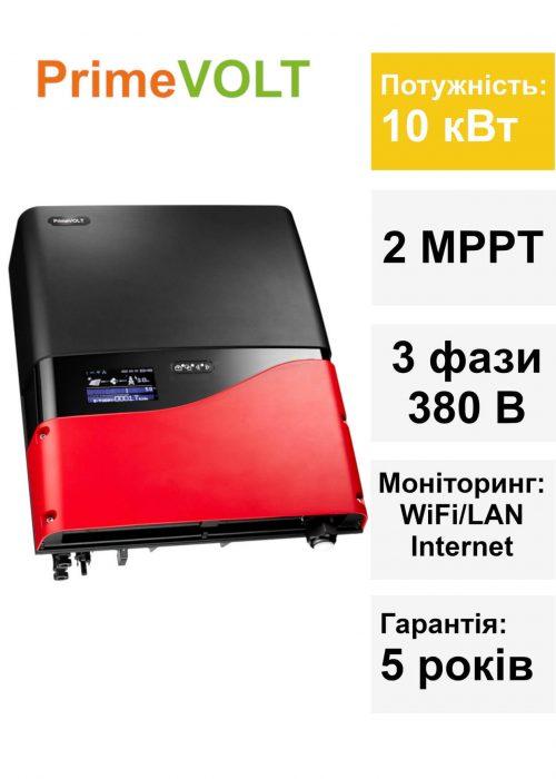 Мережевий інвертор PrimeVolt 10 під зелений тариф 10 кВт Рівне Луцьк ціна купити