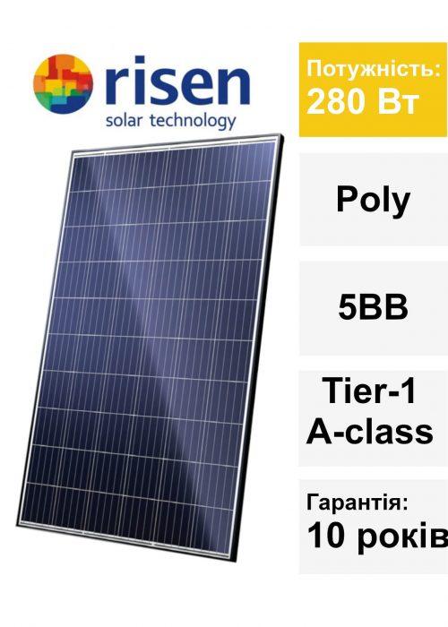 Сонячні панелі Risen 280 Вт полікристал poly Рівне Луцьк