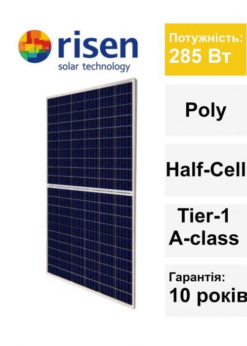 Сонячні панелі Risen 285 Вт полікристал poly half-cell Рівне Луцьк