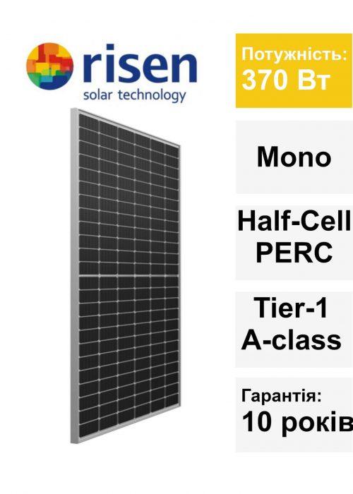 Сонячні панелі Risen 370 Вт монокристал mono half-cell perc Рівне Луцьк