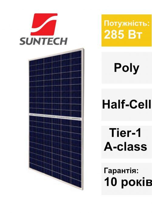 Сонячні панелі SunTech 285 Вт полікристал poly half-cell Рівне Луцьк