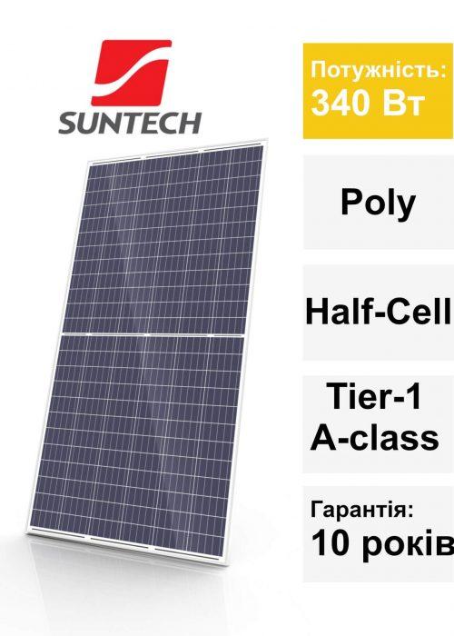 Сонячні панелі SunTech 340 Вт полікристал poly half-cell Рівне Луцьк