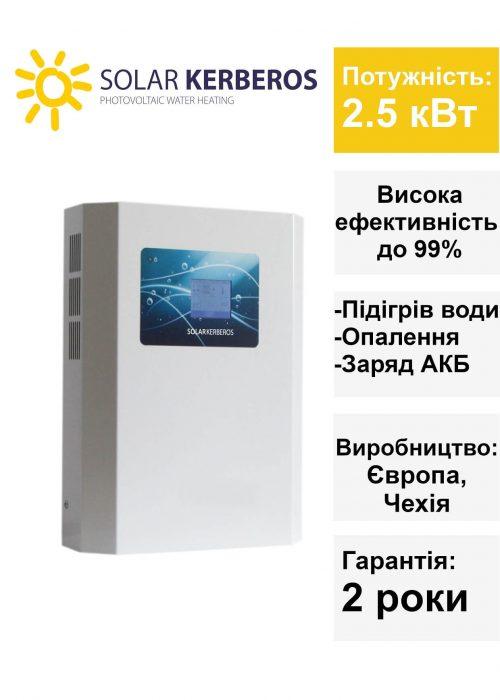 Системи нагріву води та гарячого водопостачання на базі Solar Kerberos 320 B/C/H