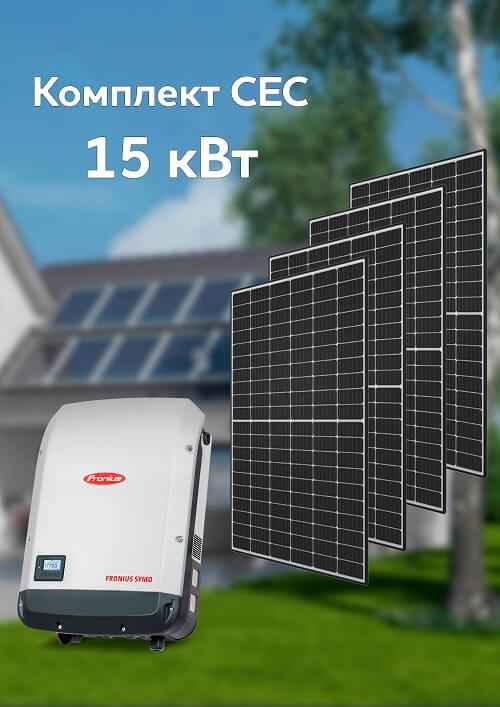 Комплект СЕС 15 кВт Зроби сам