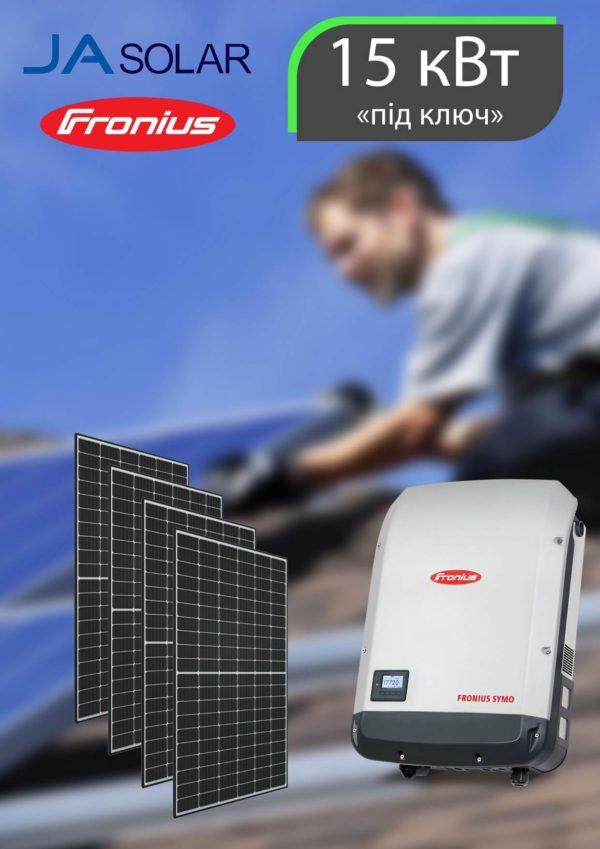 """Мережева сонячна електростанція 15 кВт під ключ """"Преміум"""""""