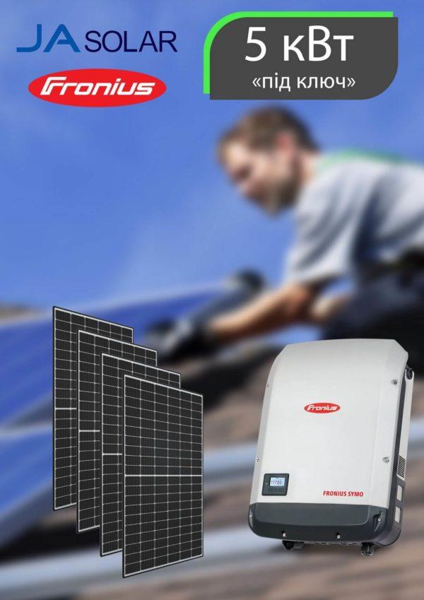 """Мережева сонячна електростанція 5 кВт під ключ """"Преміум"""""""