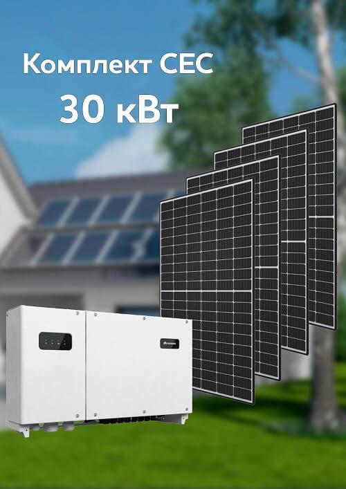 Комплект СЕС 30 кВт