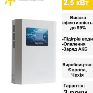 Гібридні системи ESS 17.06.2019