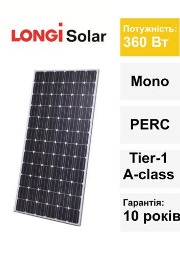Сонячна панель Longi Solar 360 Вт 01.07.2019