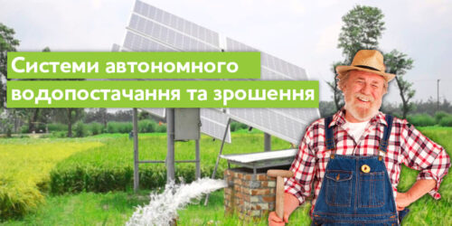 Сонячний полив та зрошення